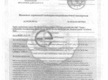 sanitarno-gigienic-ukraine-1