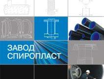 catalog_2013_spiroplast