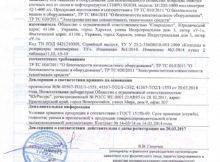 declaracya-sootvetstviya-tamog-soyuz