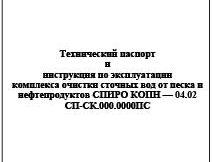 ochistka_vod_spiroplast