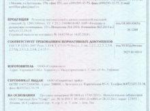 sertif-ochistka-stochnyh-vod-vertical-nasos1