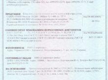 sertif-ochistka-stochnyh-vod1