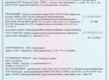 Сертификат соответствия трубы напорные из полиэтилена с защитным покрытием протект