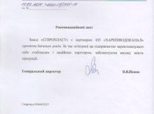 rewievs_kharkivvodokanal