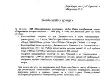 rewievs_novomoskovsk
