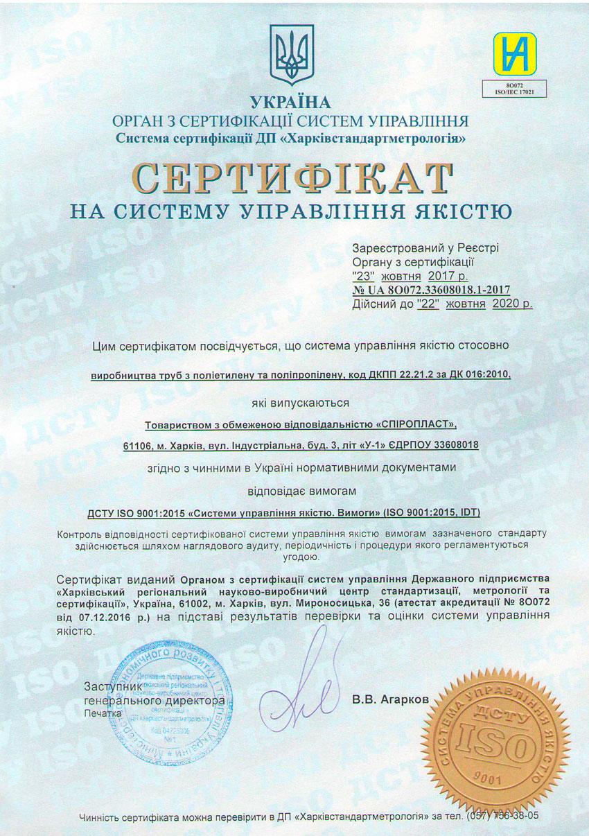 Новый сертификат управления качеством ISO 9001:2015