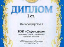 vystavka-chernomorsk-diplom