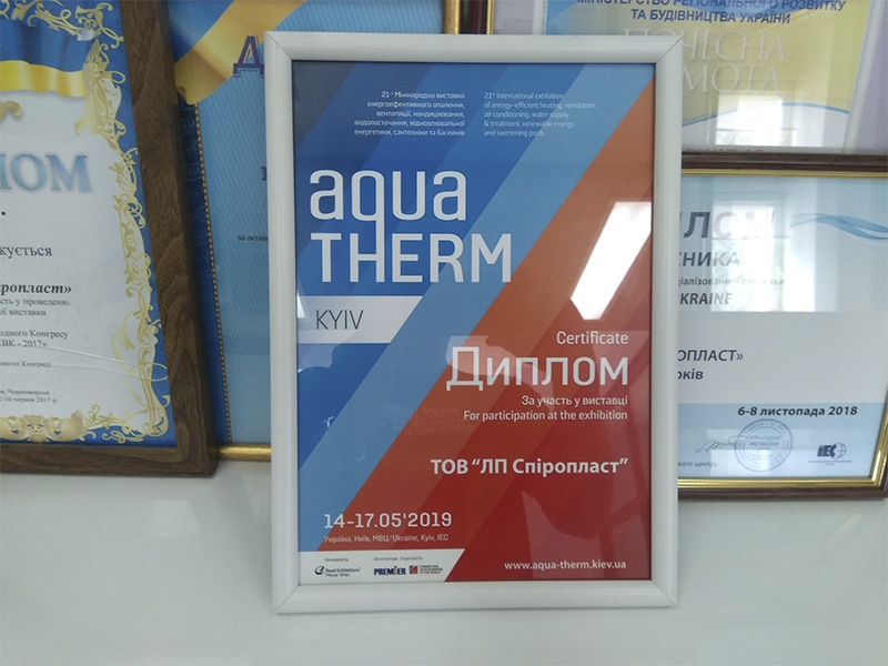 aquaterm2019-diplom