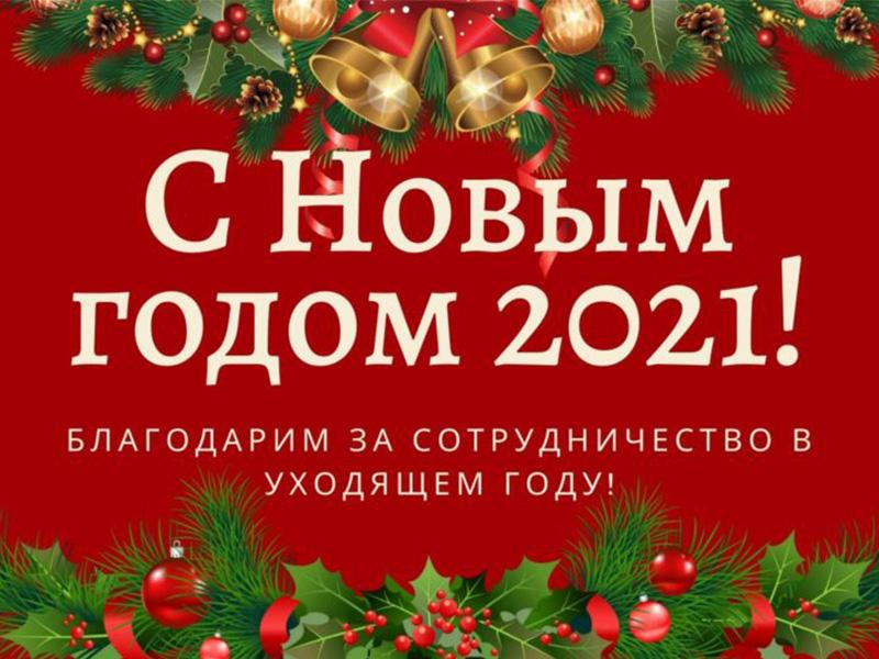 spiroplast_new_year_2021_1