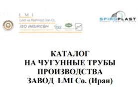 lmi-co-part-catalogie-chugun